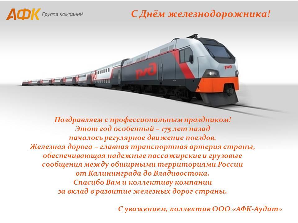 Поздравление партнеров с днем железнодорожника 54
